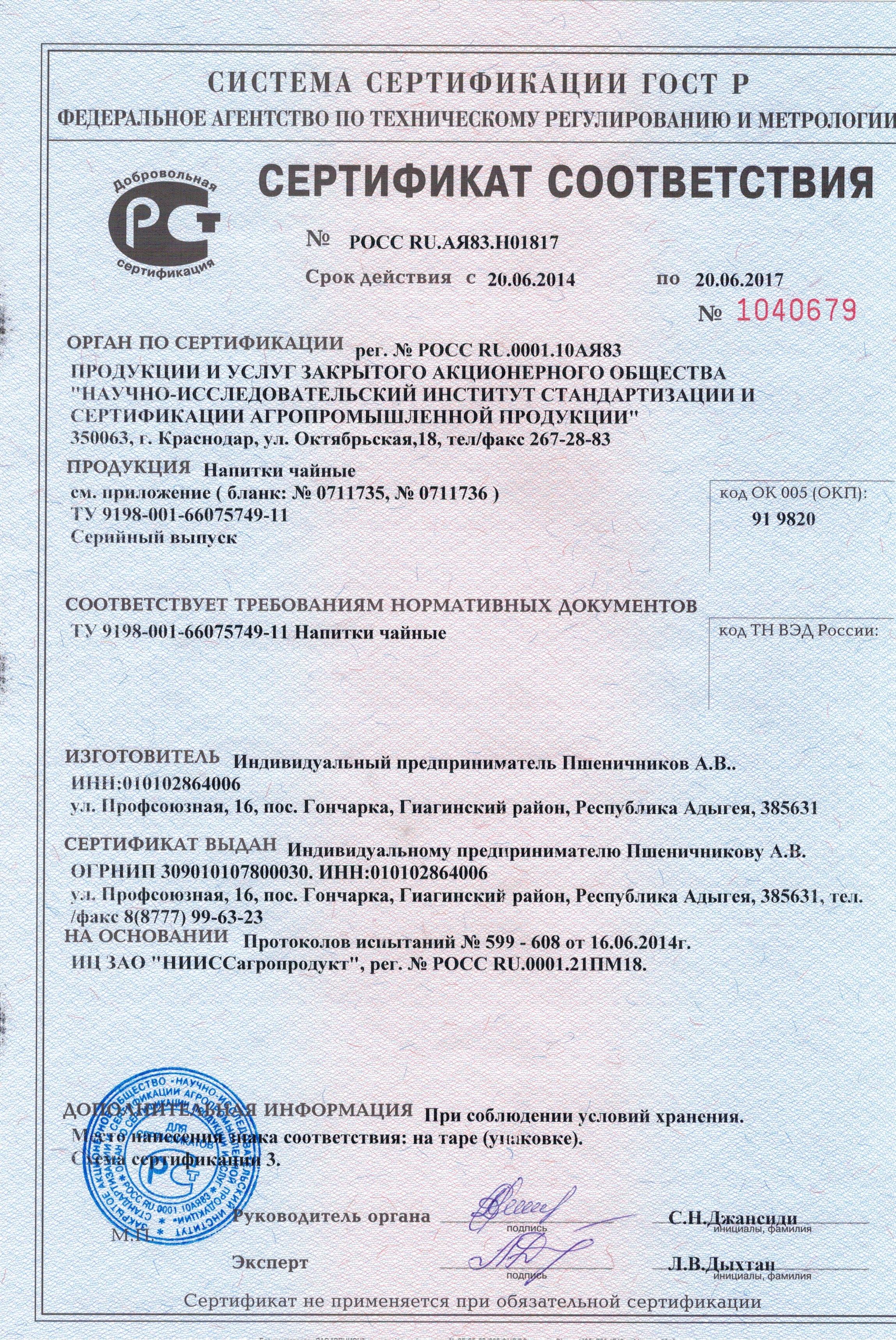 сертиф. нов 201401092014