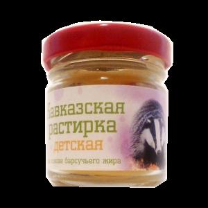 Kavkazskaja-rastirka-s-barsuch'im-zhirom